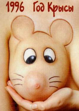 Tetta e topolino