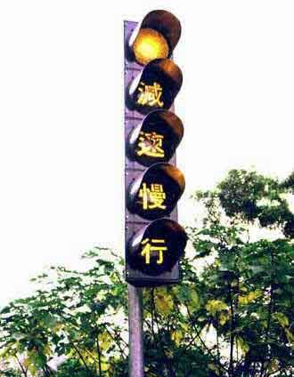 Semaforo giapponese